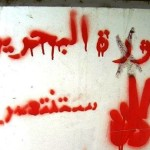 "Graffiti in solidarity with Bahrain's revolution – the text reads, ""Bahrain's revolution will be victorious."" -- June 2012;  Cairo, Egypt"